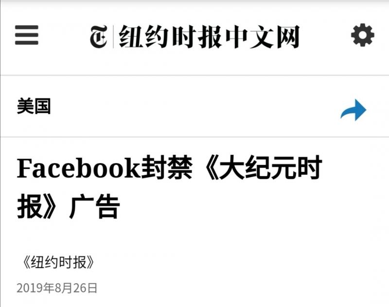 臉書封禁了《大J元時報》的廣告(原創)